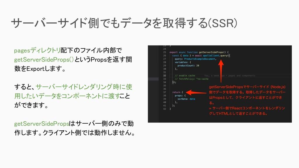 pagesディレクトリ配下のファイル内部で getServerSideProps() というP...
