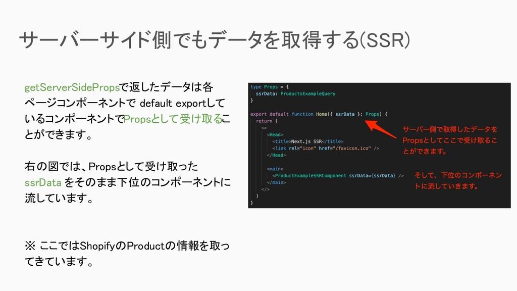 getServerSidePropsで返したデータは各 ページコンポーネントで default...