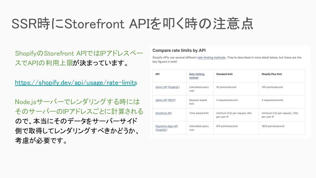 SSR時にStorefront APIを叩く時の注意点 ShopifyのStorefront...