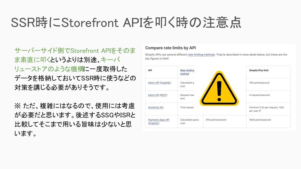 SSR時にStorefront APIを叩く時の注意点 サーバーサイド側でStorefron...