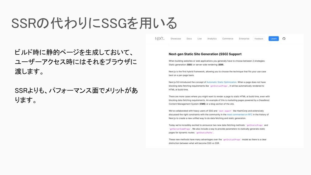 SSRの代わりにSSGを用いる ビルド時に静的ページを生成しておいて、 ユーザーアクセス時に...