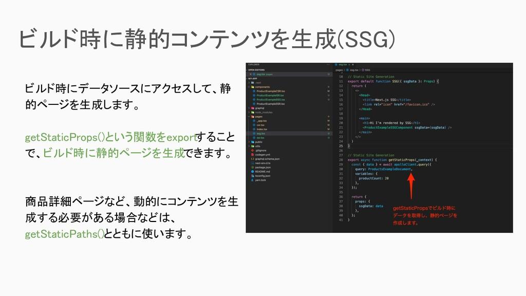 ビルド時に静的コンテンツを生成(SSG)  ビルド時にデータソースにアクセスして、静 的ペー...