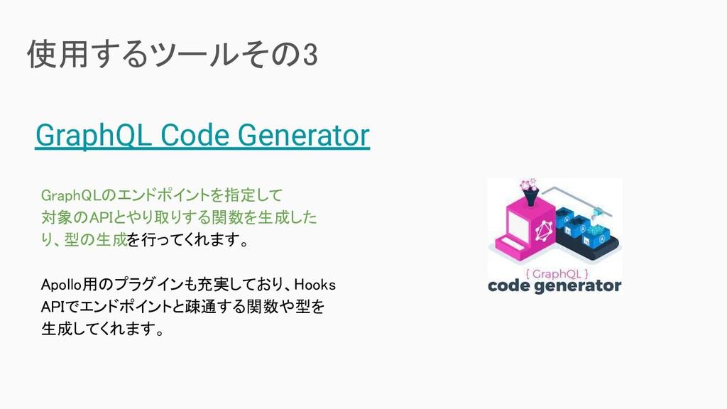 使用するツールその3 GraphQL Code Generator GraphQLのエンドポ...