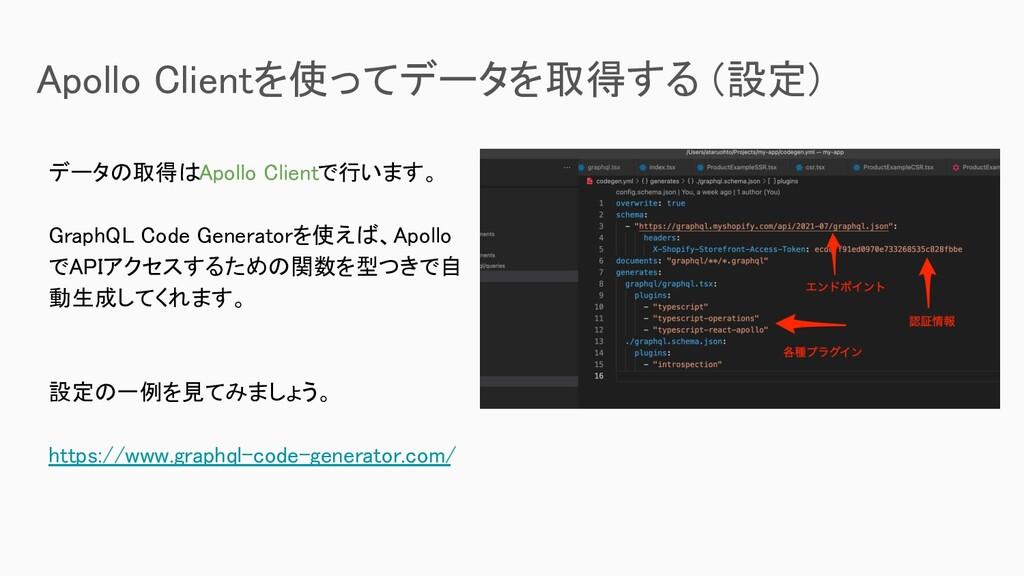データの取得はApollo Clientで行います。  GraphQL Code Gene...