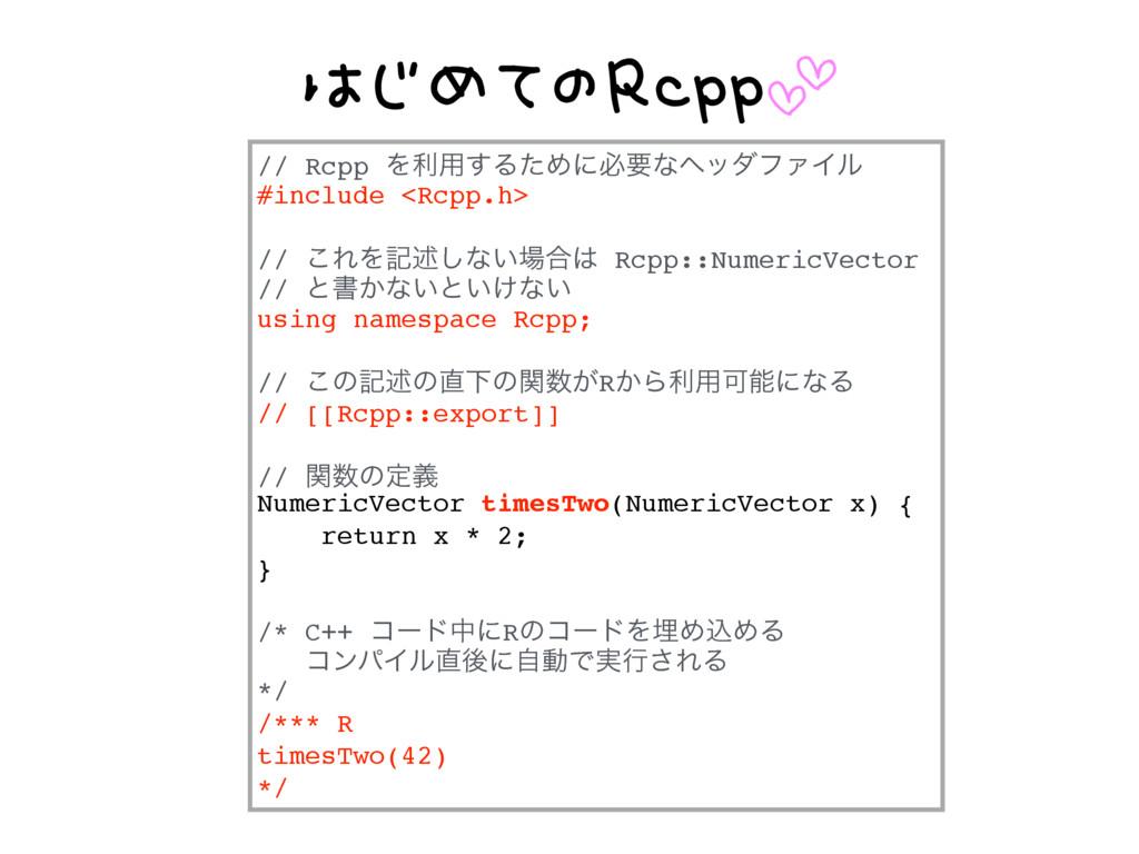 E 55 // Rcpp Λར༻͢ΔͨΊʹඞཁͳϔομϑΝΠϧ #include <Rcpp....