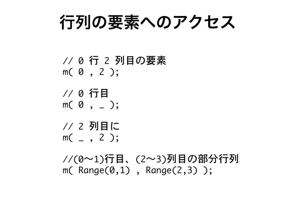 ߦྻͷཁૉͷΞΫηε ++ , . _ , ( . 7 ++ , _ , ( R 7 ++ ...