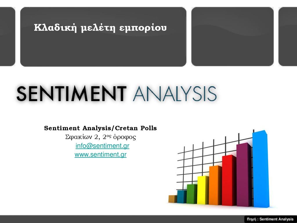 Κλαδική μελέτη εμπορίου Sentiment Analysis/Cret...