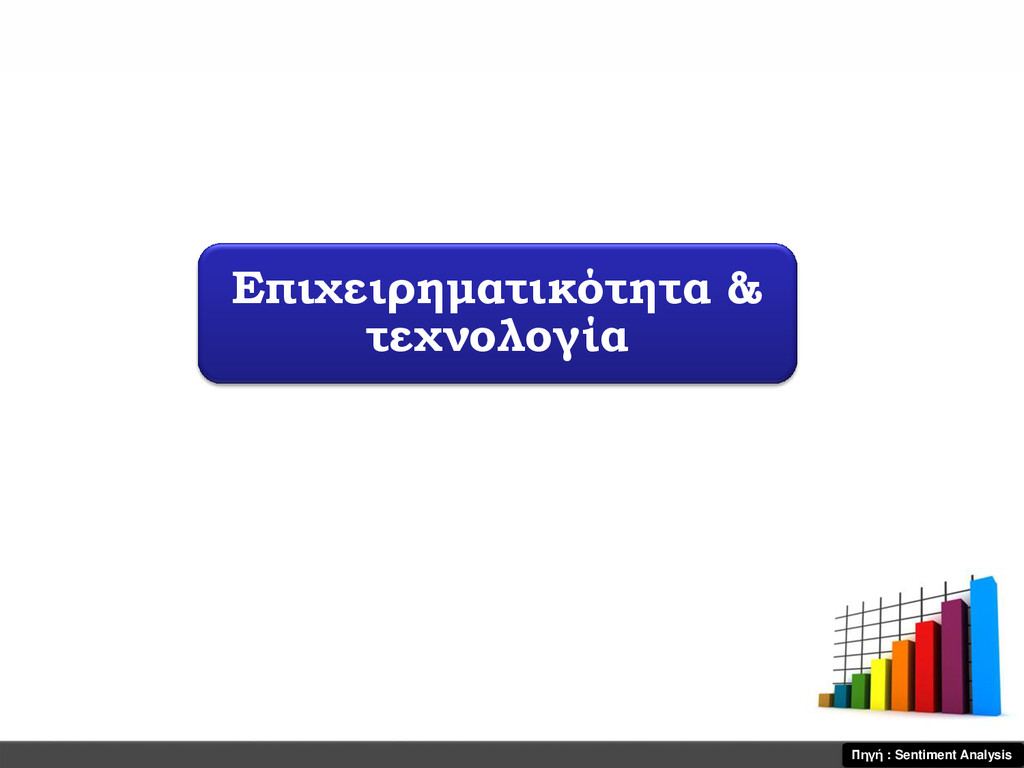 Επιχειρηματικότητα & τεχνολογία Πεγή : Sentimen...