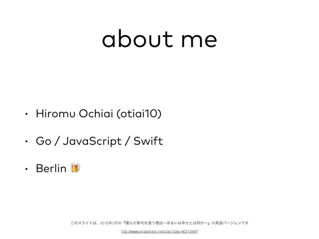 about me • Hiromu Ochiai (otiai10) • Go / JavaS...