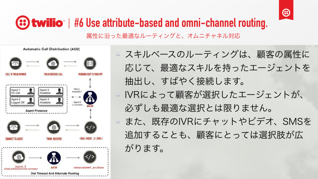 #6 Use attribute-based and omni-channel routing...