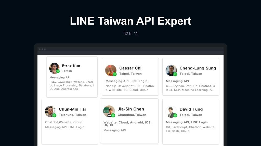 LINE Taiwan API Expert Total: 11