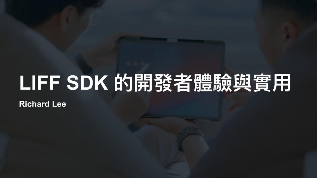 LIFF SDK 的開發者體驗與實⽤ Richard Lee