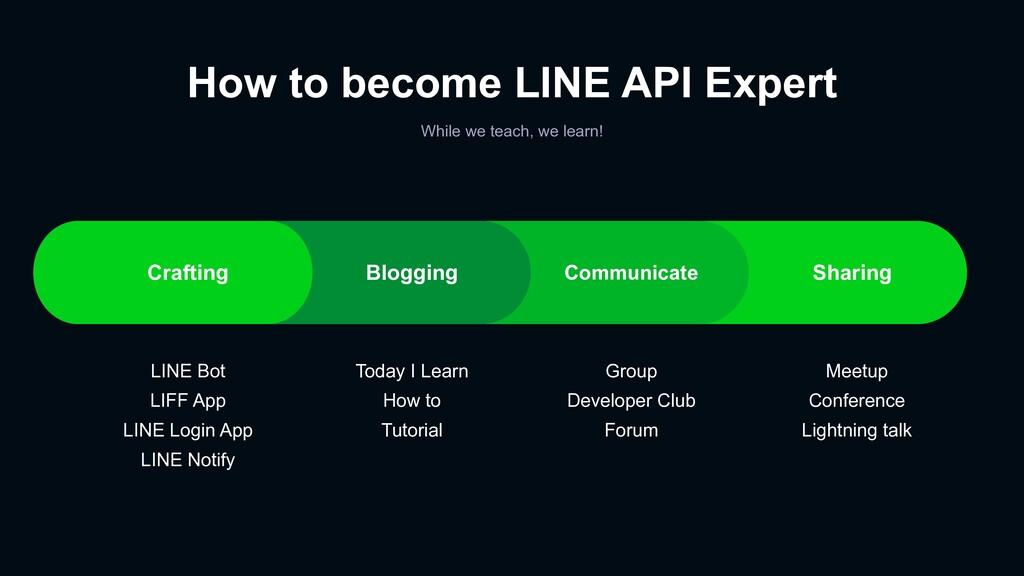 How to become LINE API Expert While we teach, w...