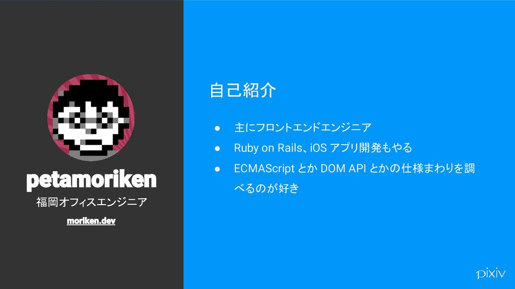 2 自己紹介 ● 主にフロントエンドエンジニア ● Ruby on Rails、iOS アプリ...