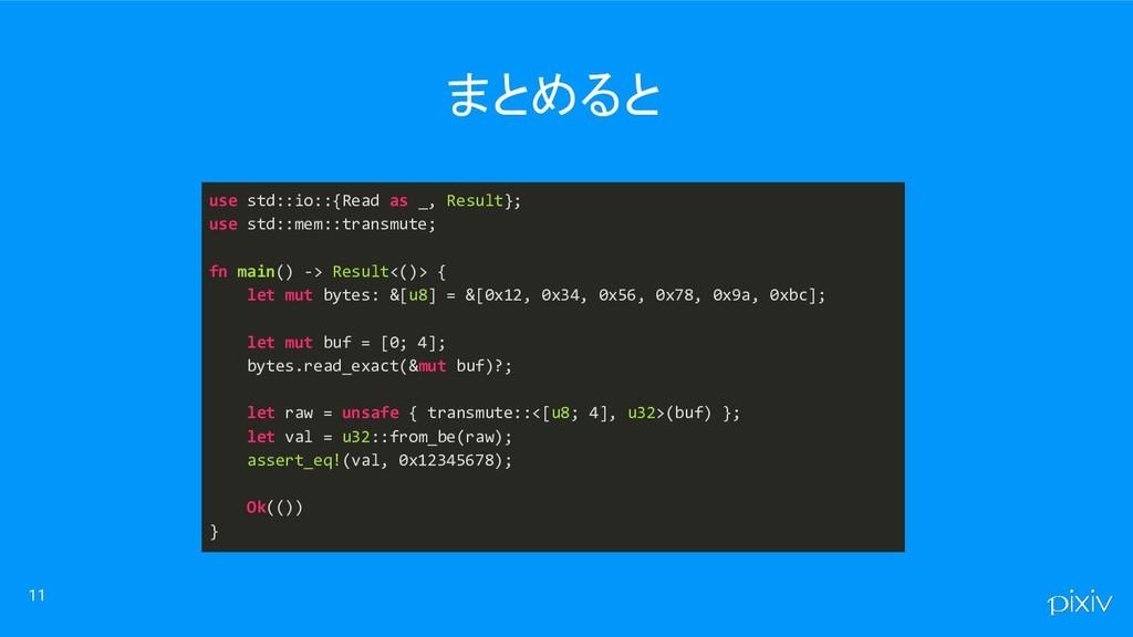 まとめると 11 use std::io::{Read as _, Result}; use ...