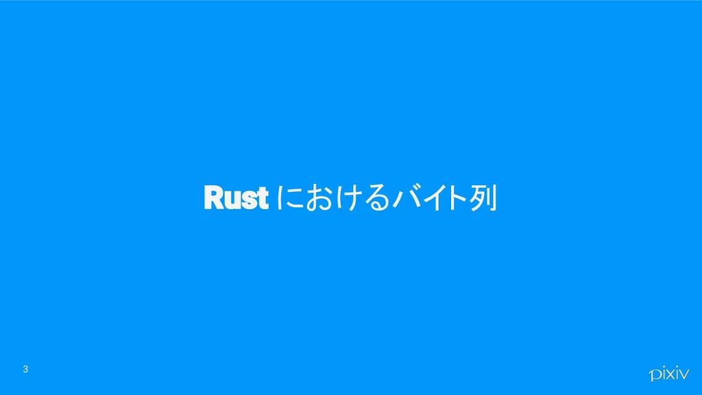 におけるバイト列 3