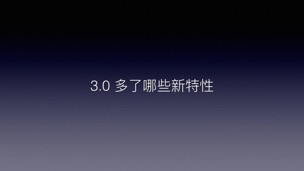 3.0 多了了哪些新特性