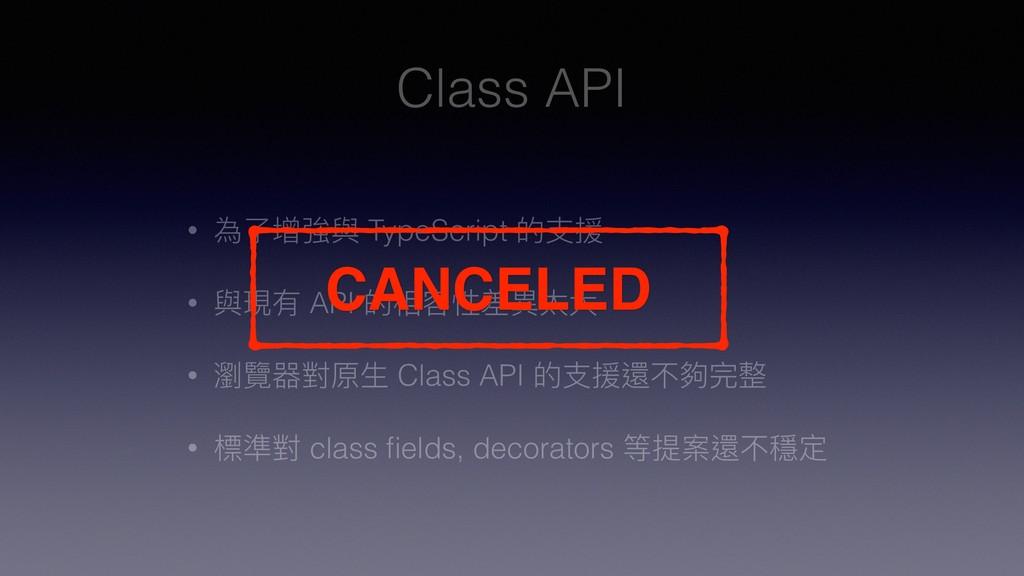 Class API • 為了了增強與 TypeScript 的⽀支援 • 與現有 API 的相...