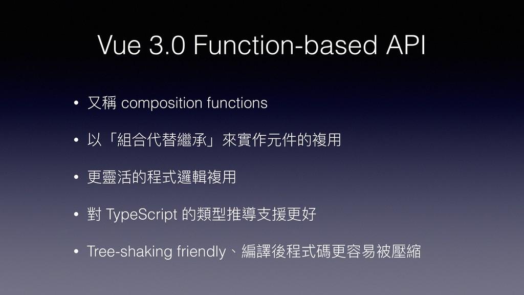 • ⼜又稱 composition functions • 以「組合代替繼承」來來實作元件的複...