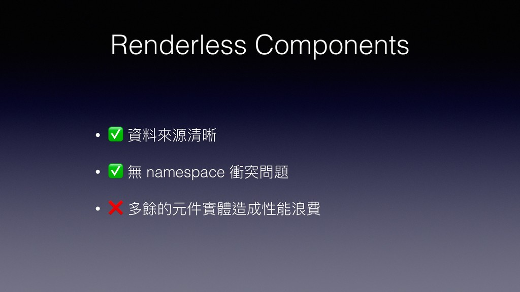 Renderless Components • ✅ 資料來來源清晰 • ✅ 無 namespa...