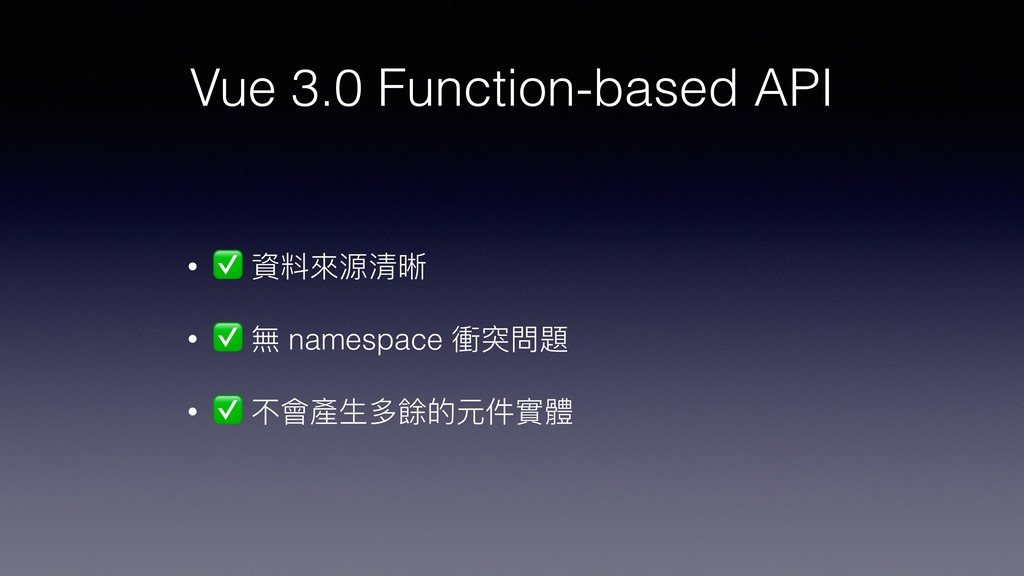 • ✅ 資料來來源清晰 • ✅ 無 namespace 衝突問題 • ✅ 不會產⽣生多餘的元件...