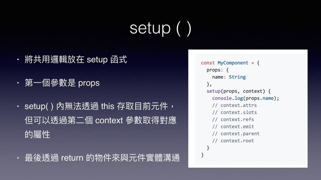 setup ( ) • 將共⽤用邏輯放在 setup 函式 • 第⼀一個參參數是 props ...