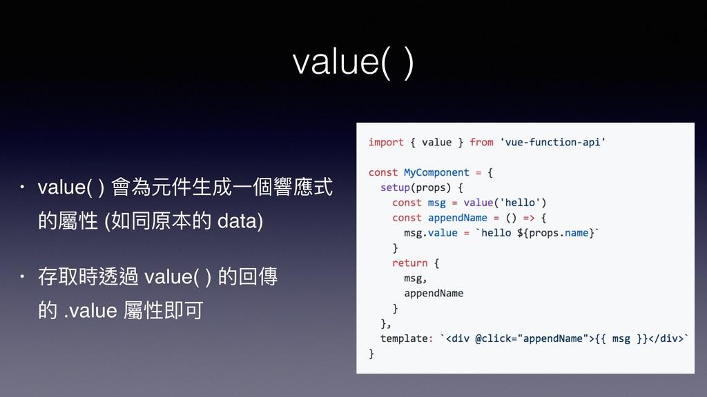 value( ) • value( ) 會為元件⽣生成⼀一個響應式 的屬性 (如同原本的 da...