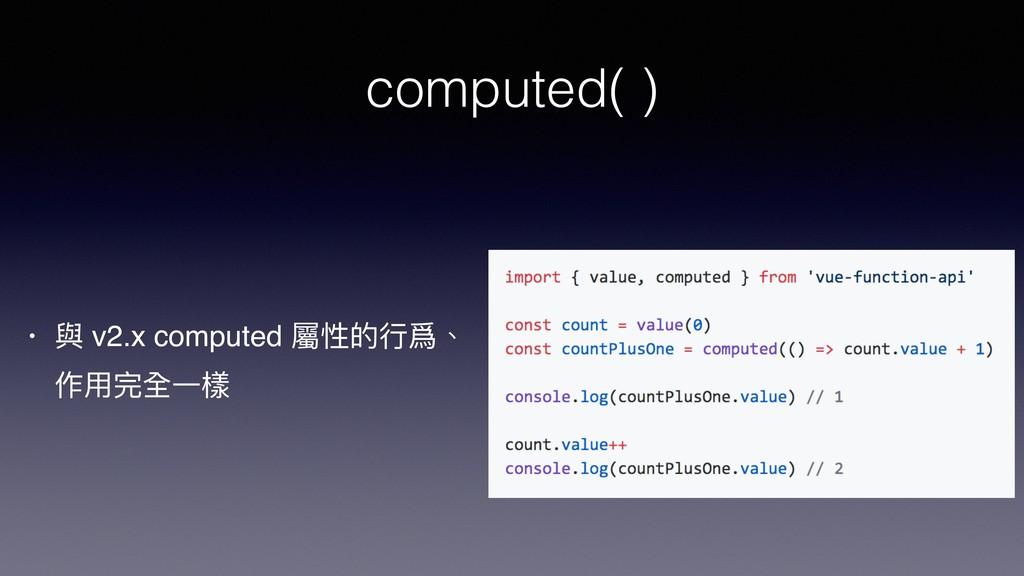computed( ) • 與 v2.x computed 屬性的⾏行行爲、 作⽤用完全⼀一樣