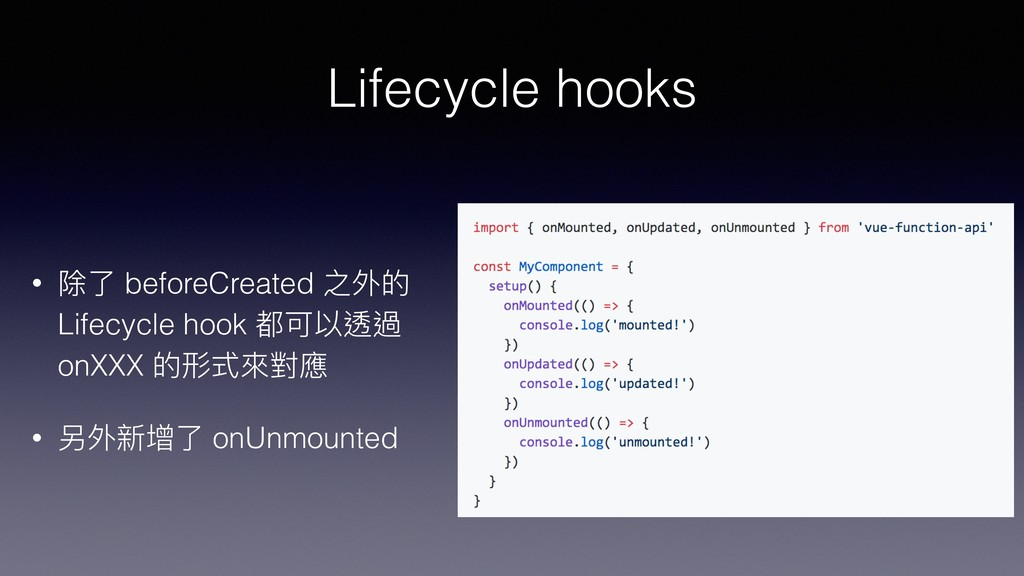 Lifecycle hooks • 除了了 beforeCreated 之外的 Lifecyc...