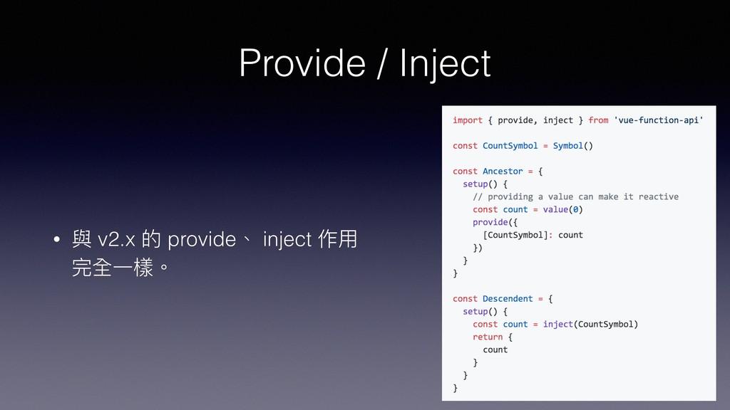 Provide / Inject • 與 v2.x 的 provide、 inject 作⽤用...