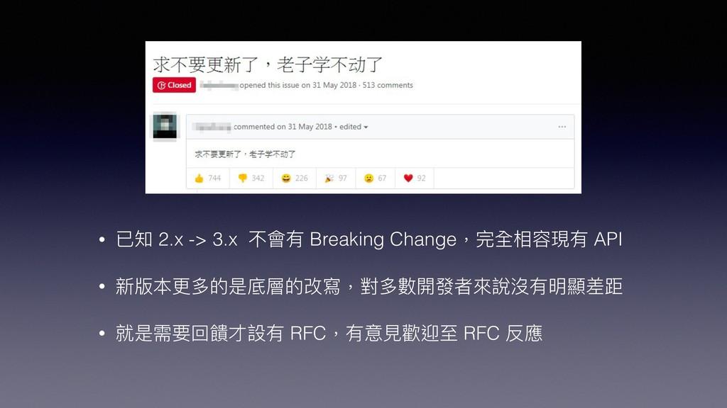 • 已知 2.x -> 3.x 不會有 Breaking Change,完全相容現有 API ...