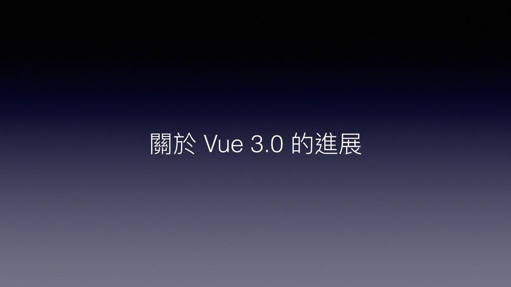 關於 Vue 3.0 的進展