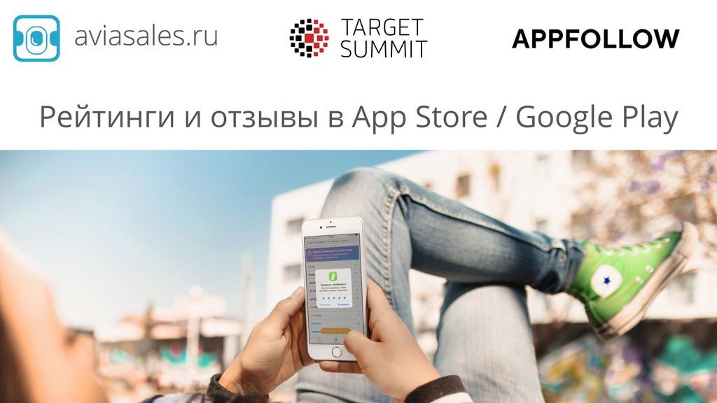 Рейтинги и отзывы в App Store / Google Play