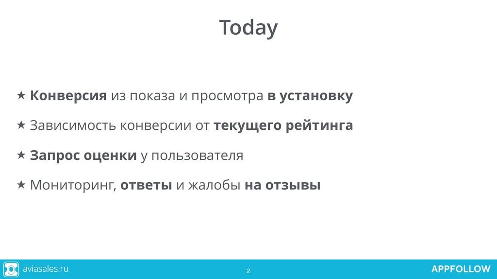 2 Today ★ Конверсия из показа и просмотра в уст...
