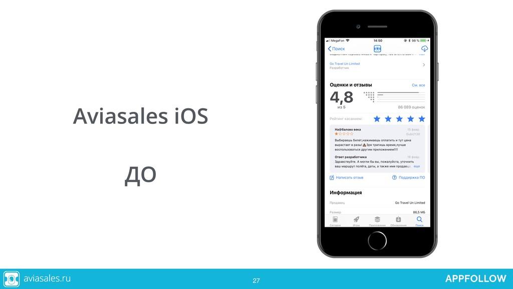 27 Aviasales iOS ДО 27