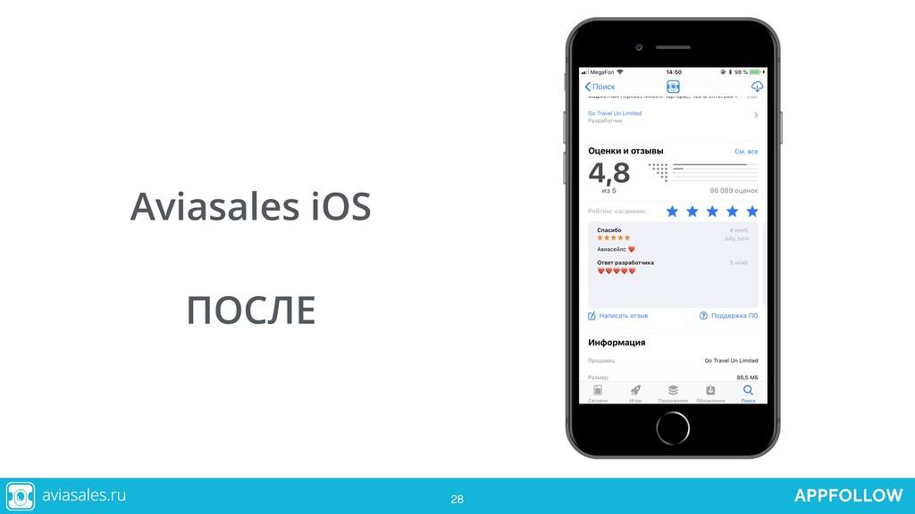 28 Aviasales iOS ПОСЛЕ 28
