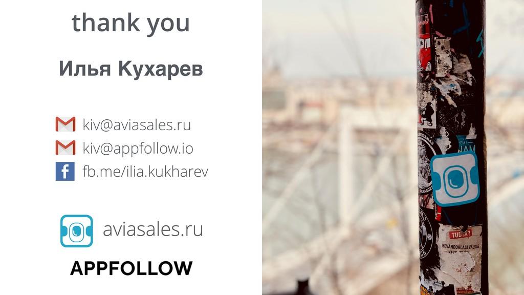 thank you Илья Кухарев kiv@aviasales.ru fb.me/i...