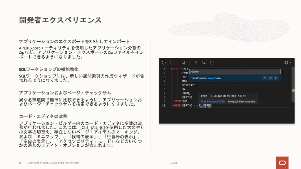 アプリケーションのエクスポートをZIPとしてインポート APEXExportユーティリティを使...