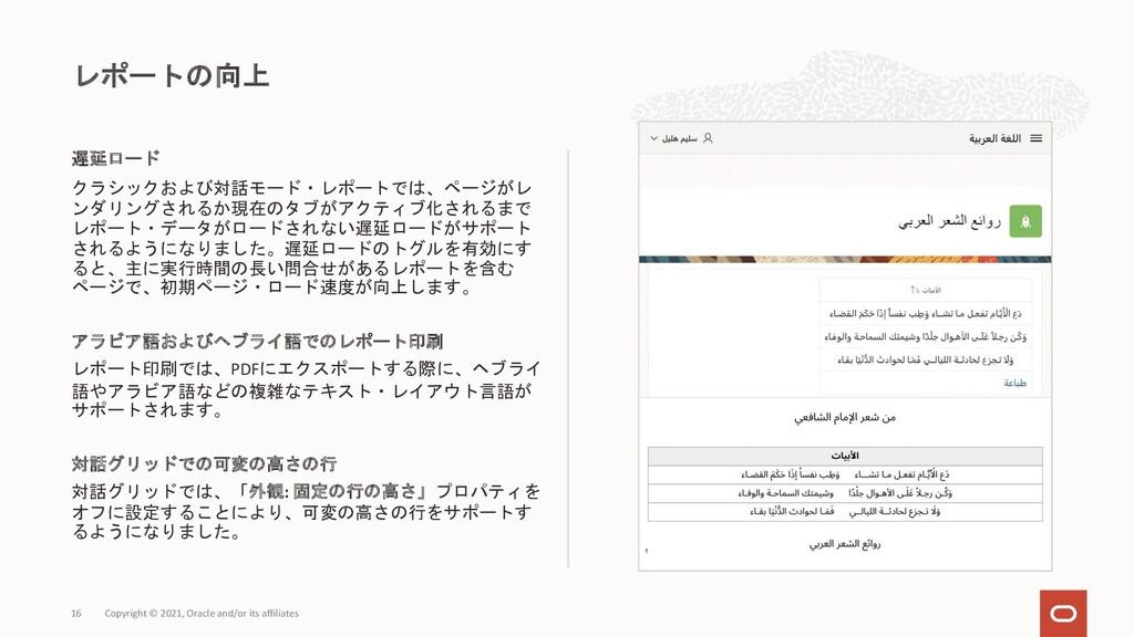遅延ロード クラシックおよび対話モード・レポートでは、ページがレ ンダリングされるか現在のタブ...