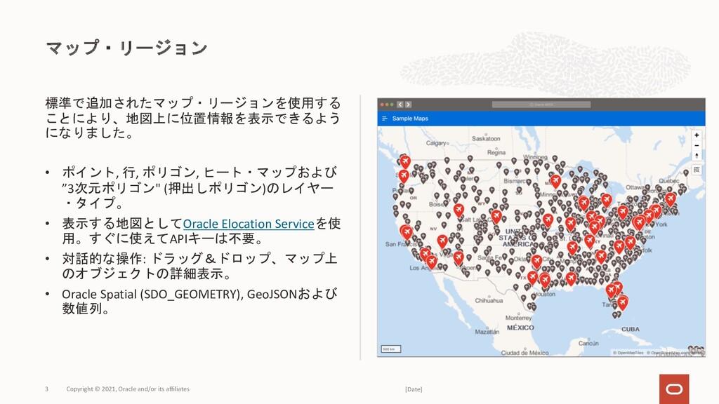 標準で追加されたマップ・リージョンを使用する ことにより、地図上に位置情報を表示できるよう に...