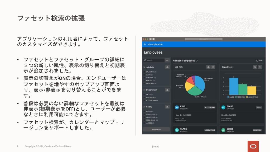 アプリケーションの利用者によって、ファセット のカスタマイズができます。 • ファセットとファ...