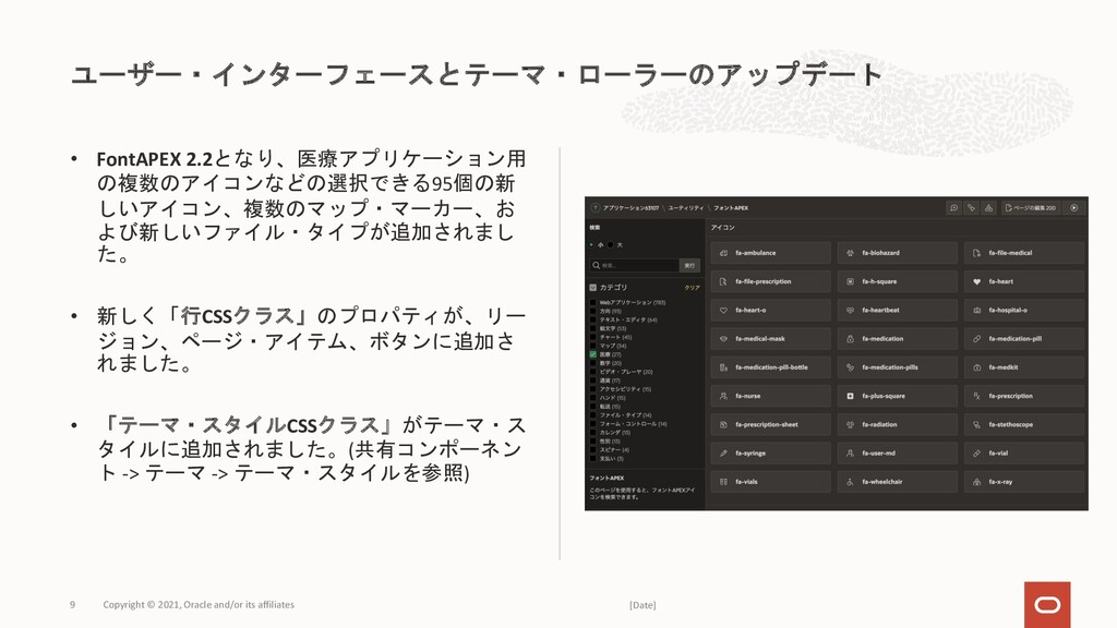 • FontAPEX 2.2となり、医療アプリケーション用 の複数のアイコンなどの選択できる9...