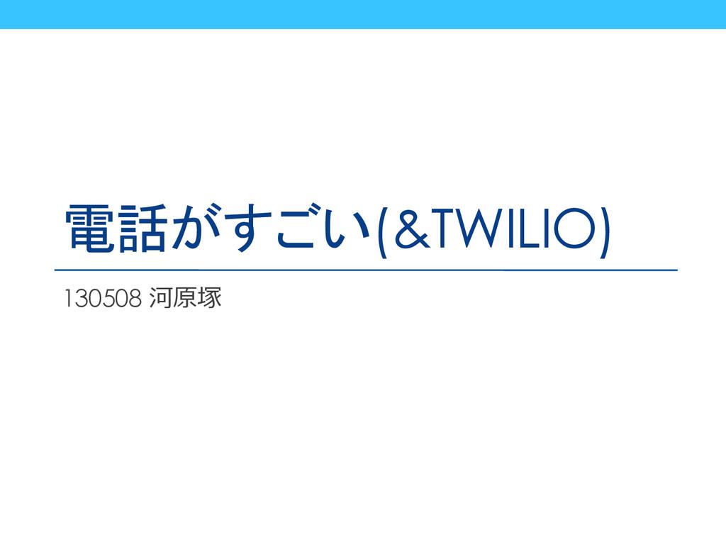 電話がすごい(&TWILIO) 130508 河原塚