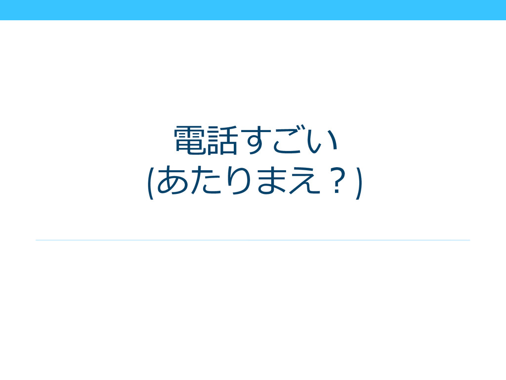 電話すごい (あたりまえ?)