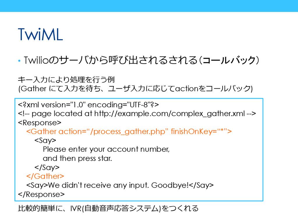 TwiML • Twilioのサーバから呼び出されるされる(コールバック) <?xml ve...