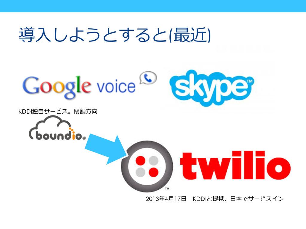 導⼊入しようとすると(最近) 2013年年4⽉月17⽇日 KDDIと提携、⽇日本でサービスイ...
