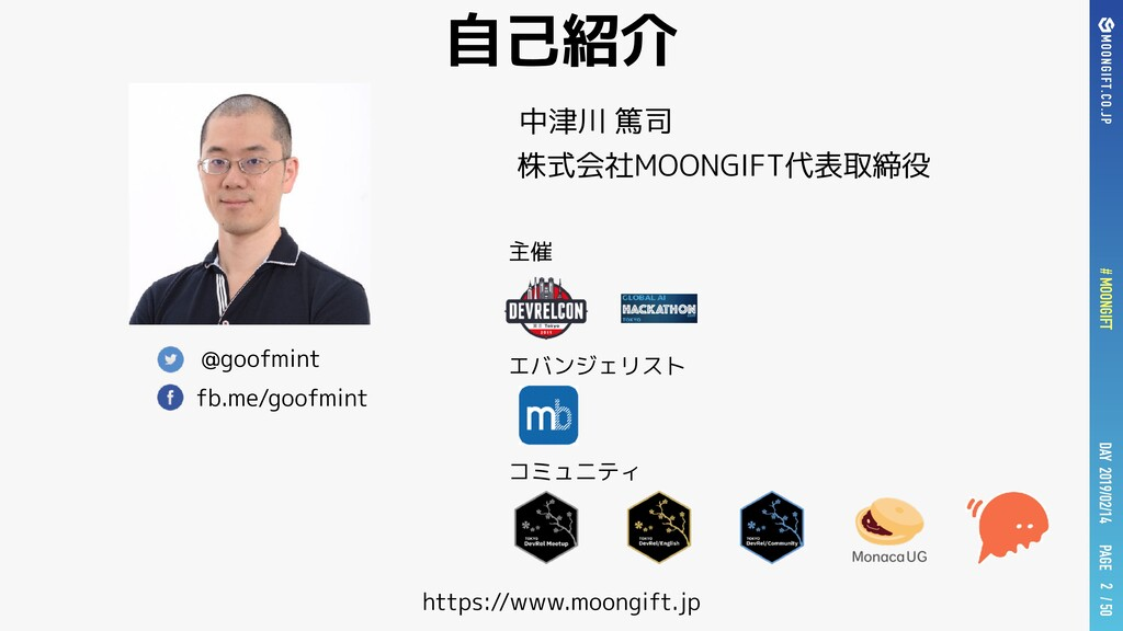 PAGE # MOONGIFT / 50 DAY 2019/02/14 自己紹介 2 @goo...