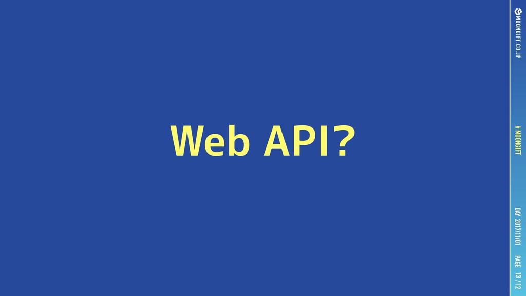 PAGE DAY 2017/11/01 # MOONGIFT / 12 Web API? 13