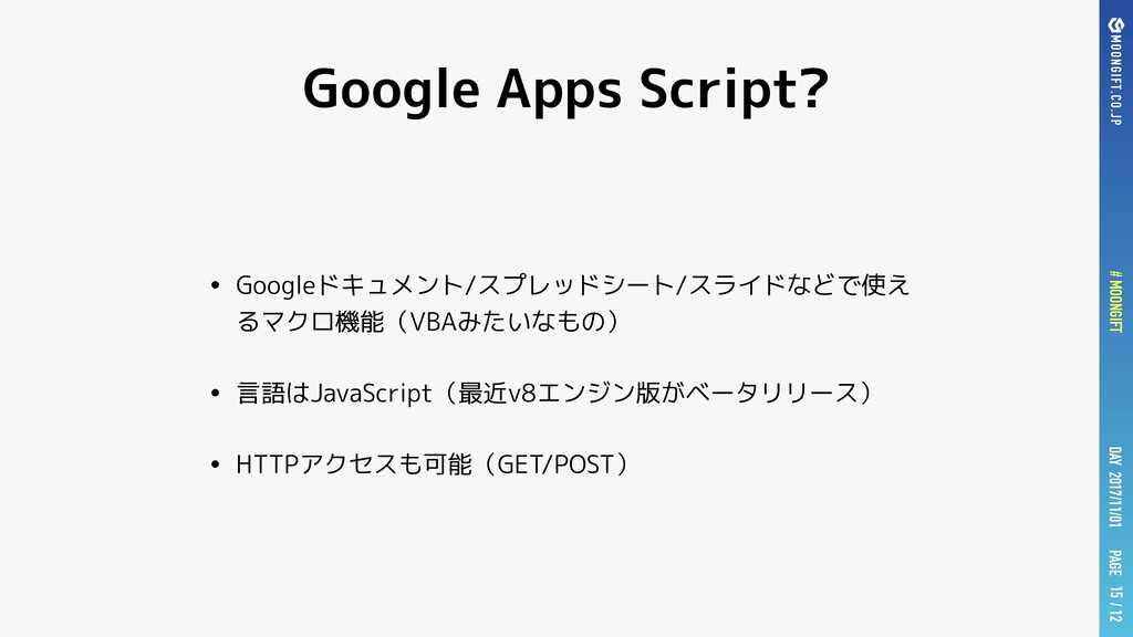 PAGE DAY 2017/11/01 # MOONGIFT / 12 Google Apps...