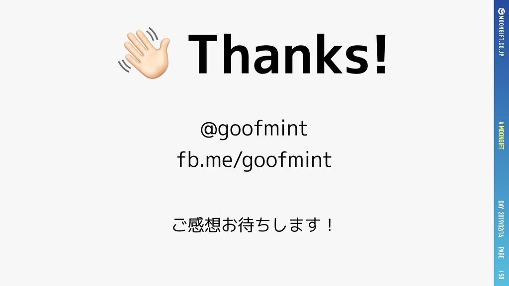 PAGE # MOONGIFT / 50 DAY 2019/02/14  Thanks! @g...